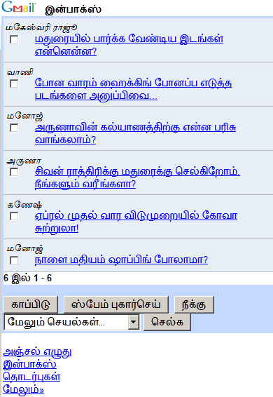 Gmail in Tamil