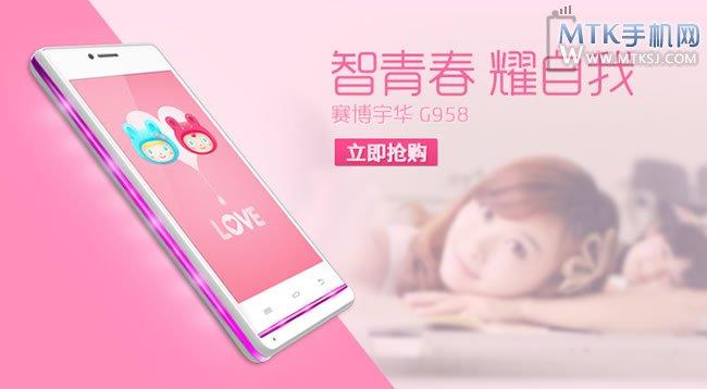 Cyber Yuhua G958 Phone