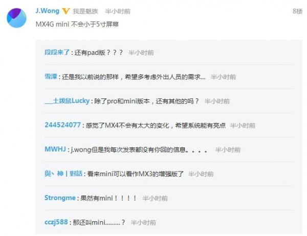 Meizu MX 4G Mini