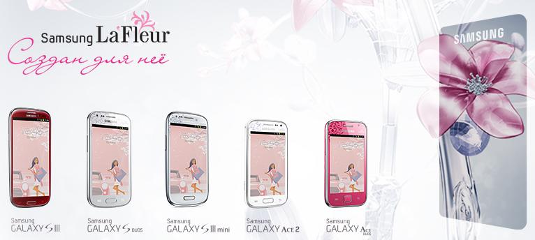 Samsung LaFleur