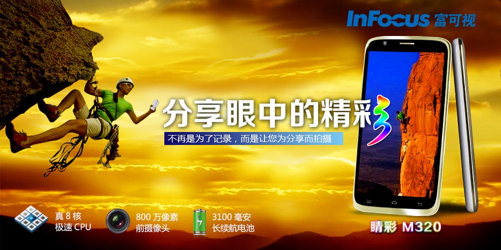 InFocus Octa Core Phone