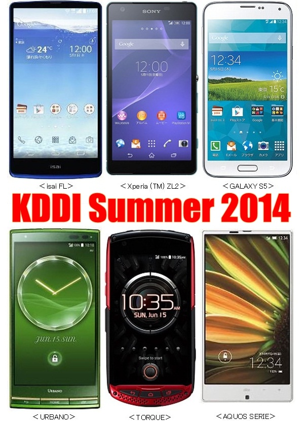 KDDI Summer 2014 smartphones