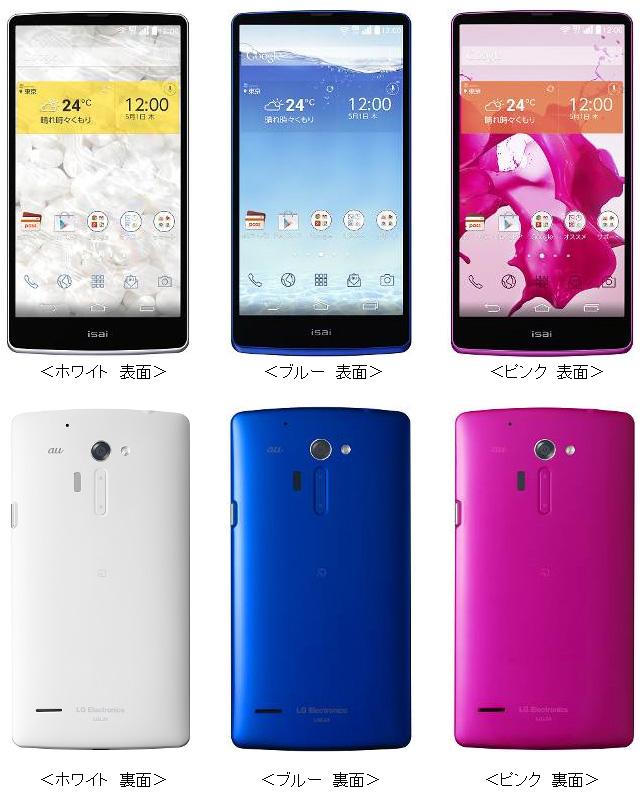 LG ISAI FL Phones