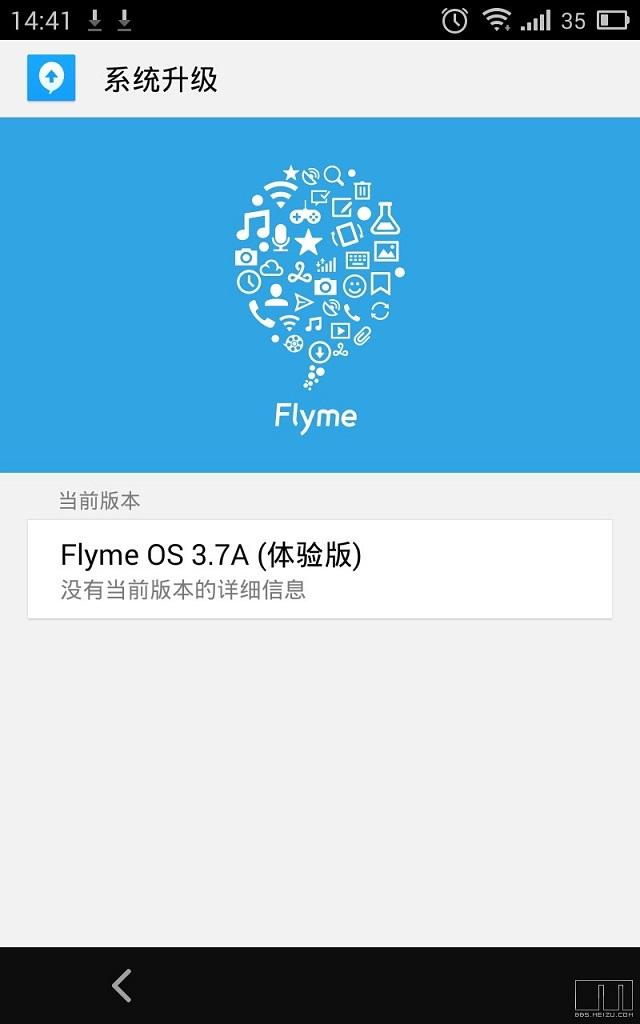 Flyme OS 3.7A