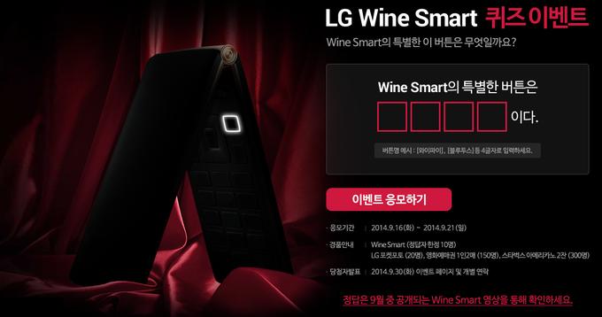 LG WineSmart