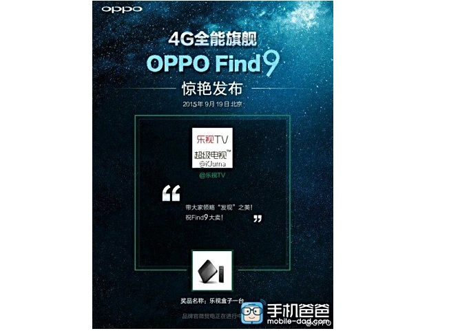 Oppo Find 9 Specs