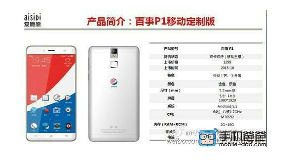 Pepsi P1 Specs, Features – Android Phone by PepsiCo