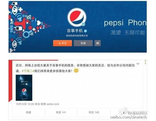Pepsi P1 Specs