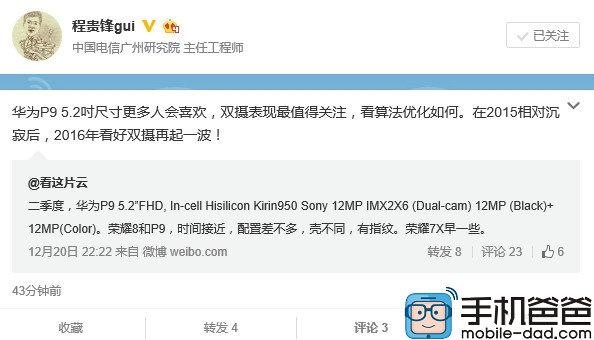 Huawei Glory 8