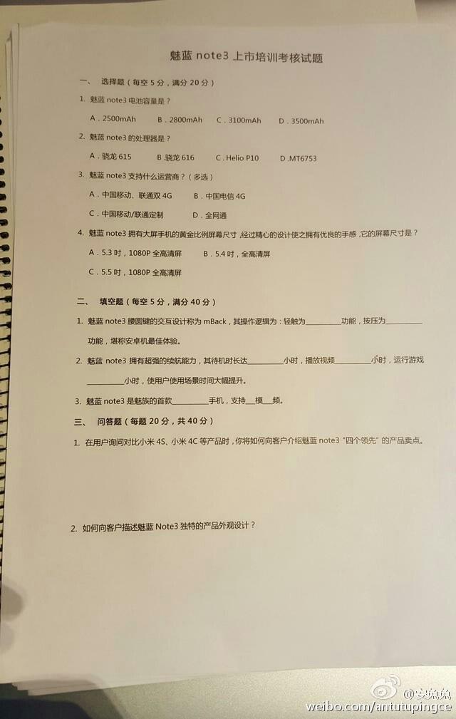 Meizu M3 Note Testing