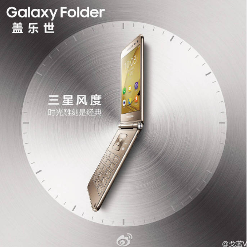 Samsung Galaxy Folder 2 promotional Image