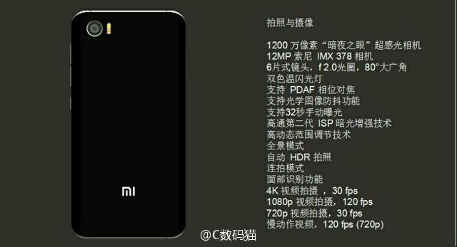 Xiaomi Mi S